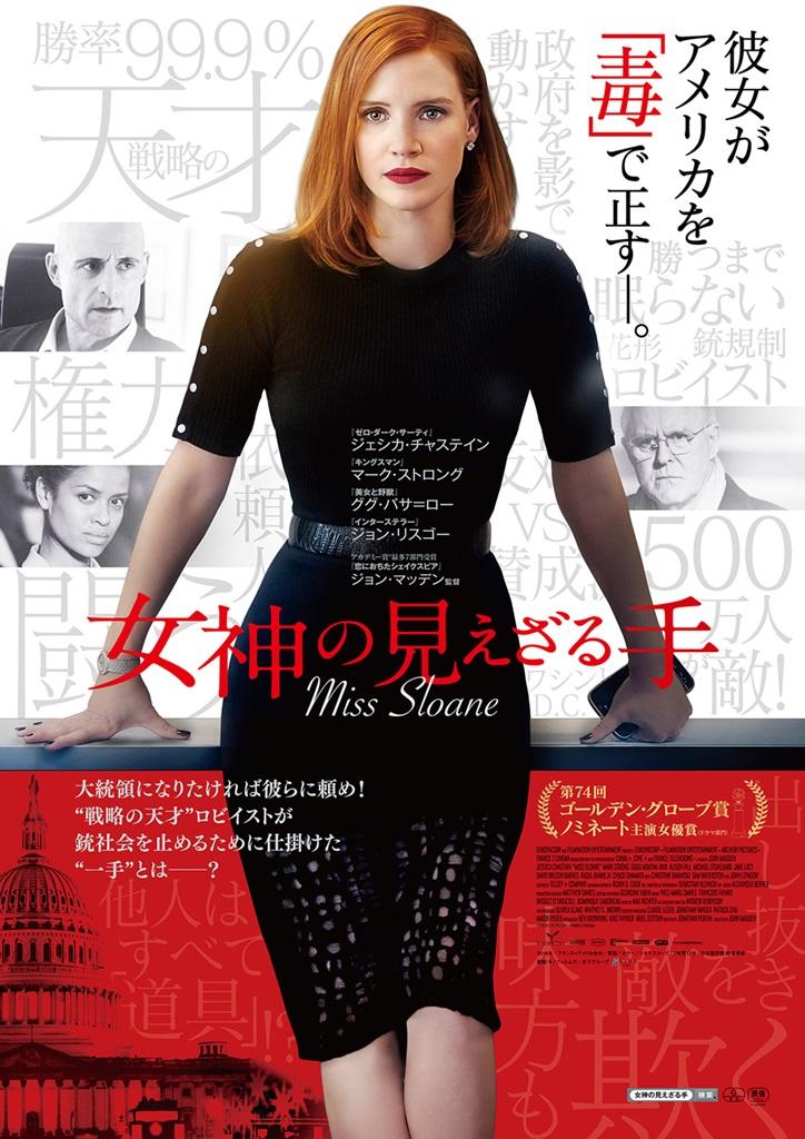 【画像】映画『女神の見えざる手』(MISS SLOANE) ポスター
