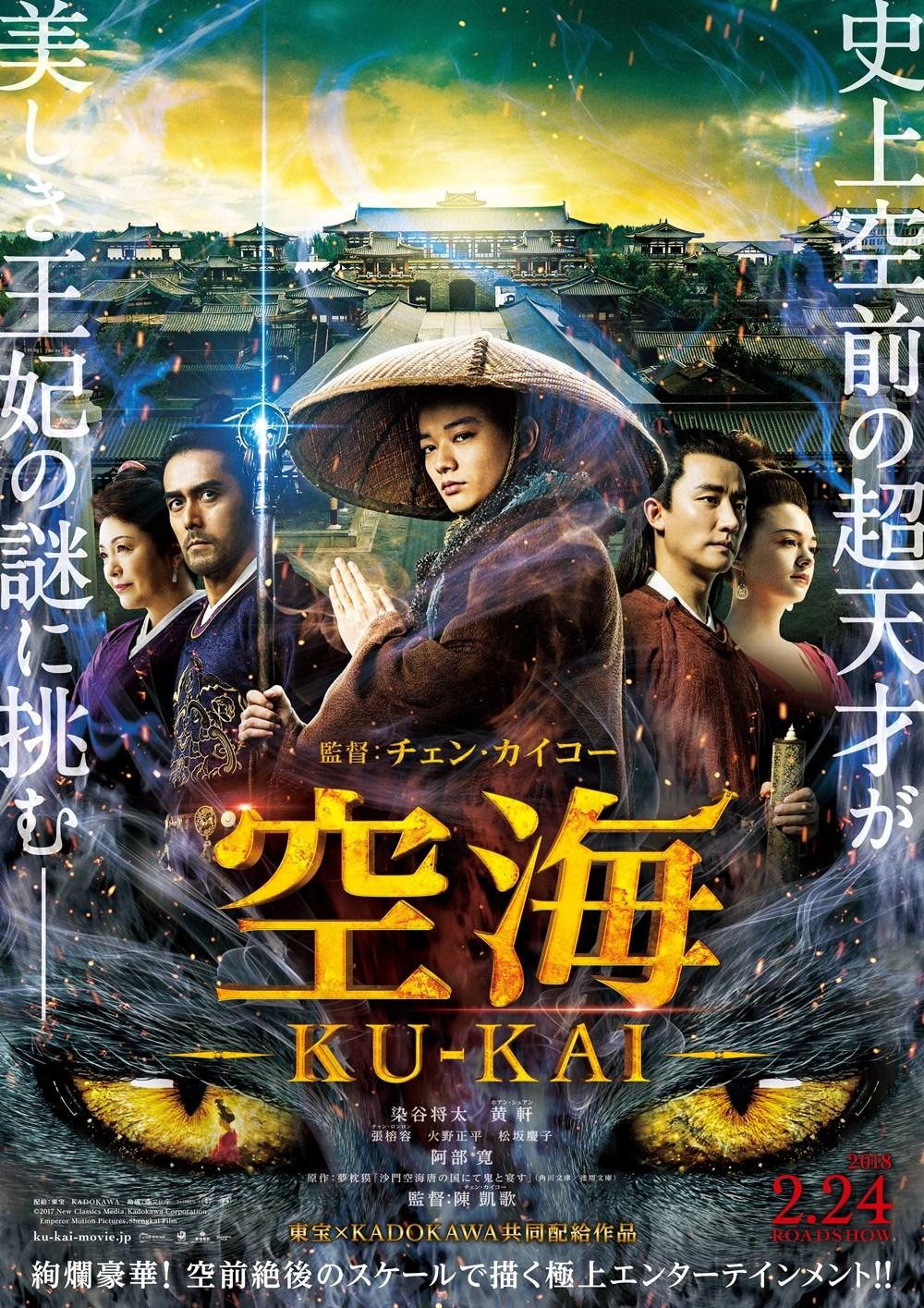 【画像】映画『空海-KU-KAI-』ポスタービジュアル