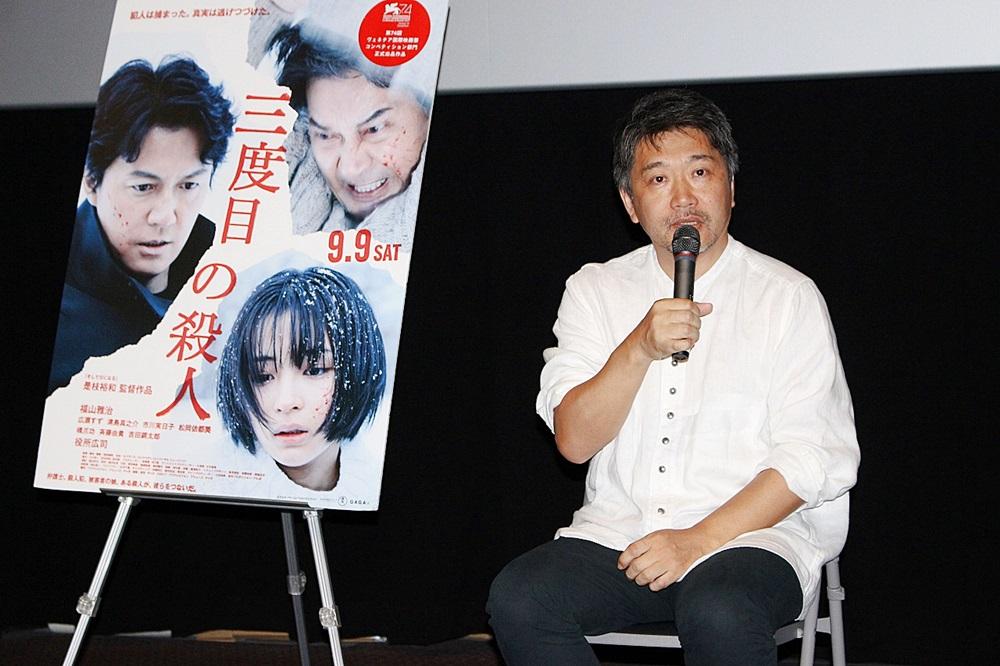 映画『三度目の殺人』是枝裕和監督ティーチインイベント