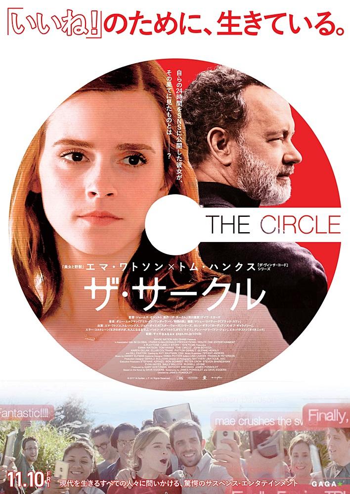 映画『ザ・サークル』(The Circle)