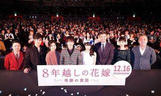 【写真】映画『8年越しの花嫁 奇跡の実話』完成披露試写会フォトセッション
