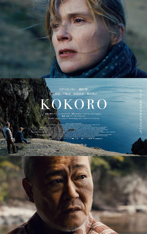 【画像】映画『KOKORO』ポスタービジュアル