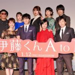【写真】映画『伊藤くん A to E』完成披露試写会フォトセッション