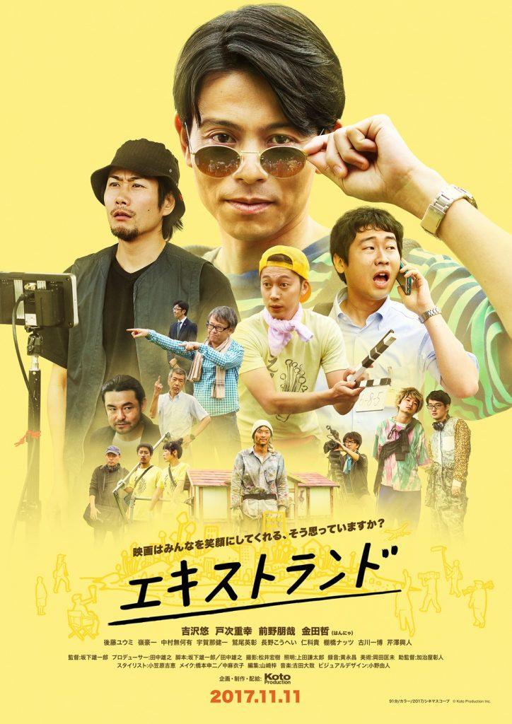 【画像】映画『エキストランド』ポスタービジュアル