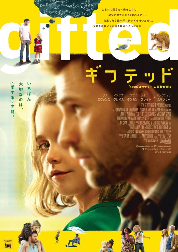 【画像】映画『gifted/ギフテッド』ポスタービジュアル