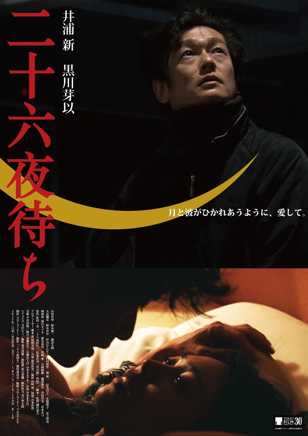 【画像】映画『二十六夜待ち』ポスタービジュアル