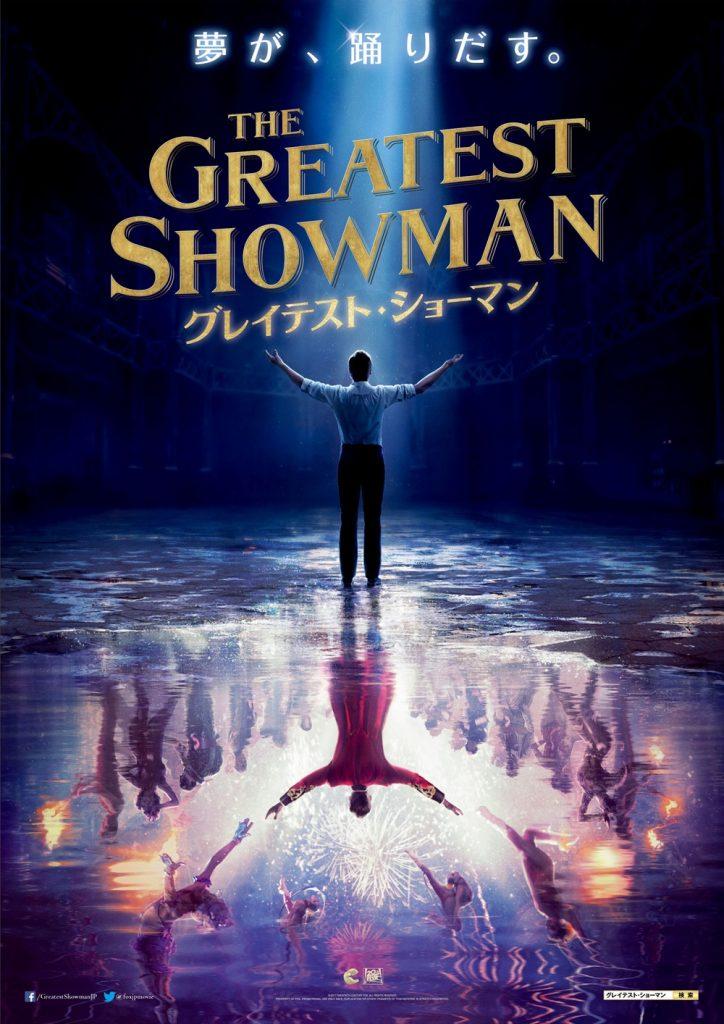 【画像】映画『ザ・グレイテスト・ショーマン』(THE GREATEST SHOWMAN) ポスタービジュアル