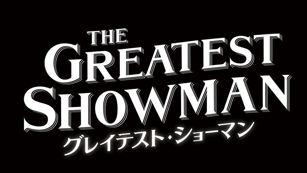 映画『ザ・グレイテスト・ショーマン』(THE GREATEST SHOWMAN)