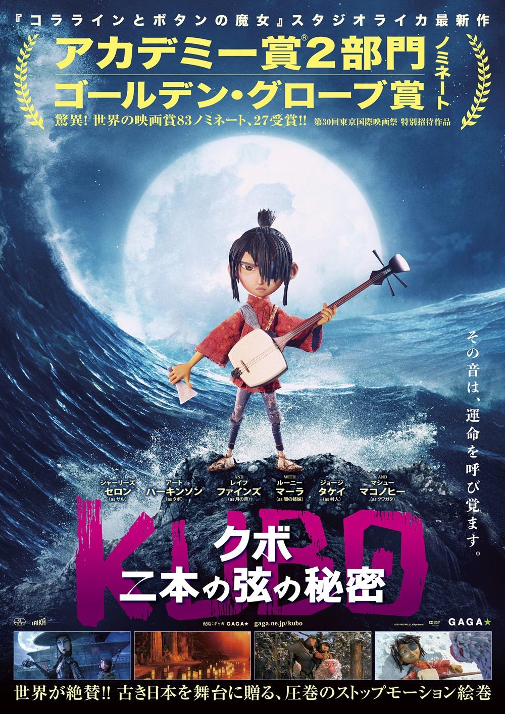 【画像】映画『KUBO/クボ 二本の弦の秘密』ポスタービジュアル