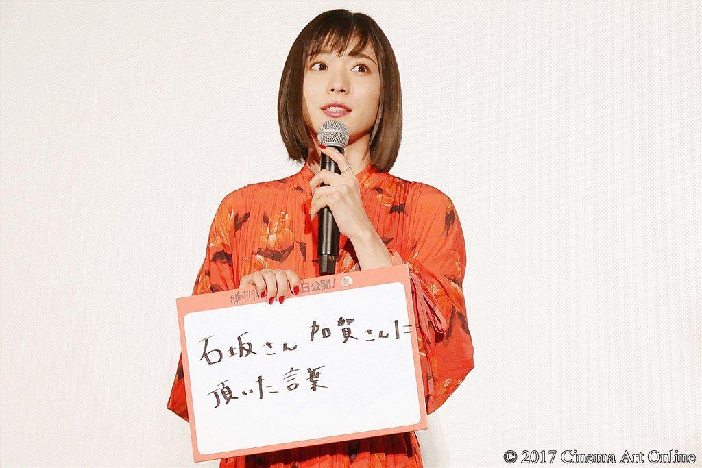 【写真】映画『勝手にふるえてろ』初日舞台挨拶 松岡茉優