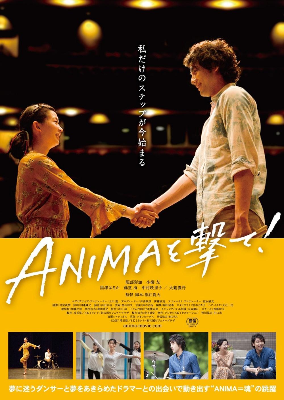 【画像】映画『ANIMAを撃て!』ポスタービジュアル