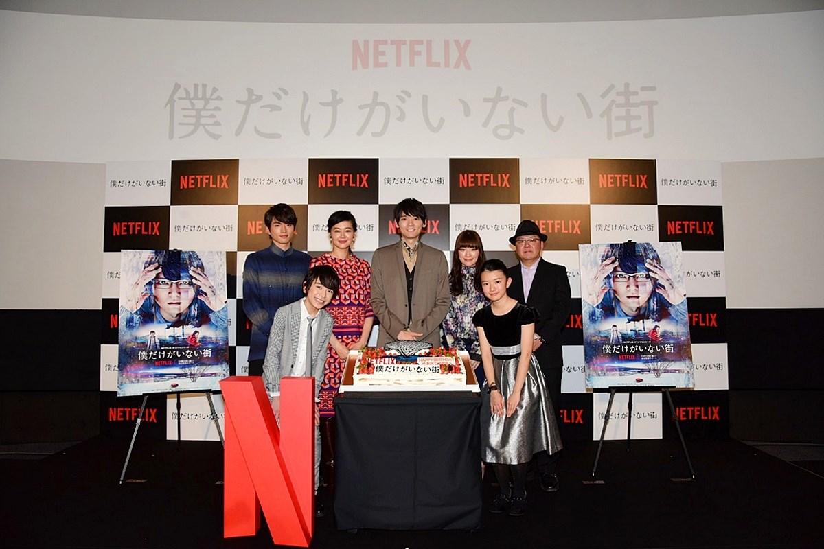【写真】Netflixオリジナルドラマ『僕だけがいない街』プレミア試写会イベント