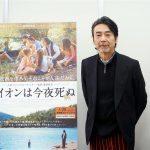 【写真】映画『ライオンは今夜死ぬ』諏訪敦彦監督インタビュー
