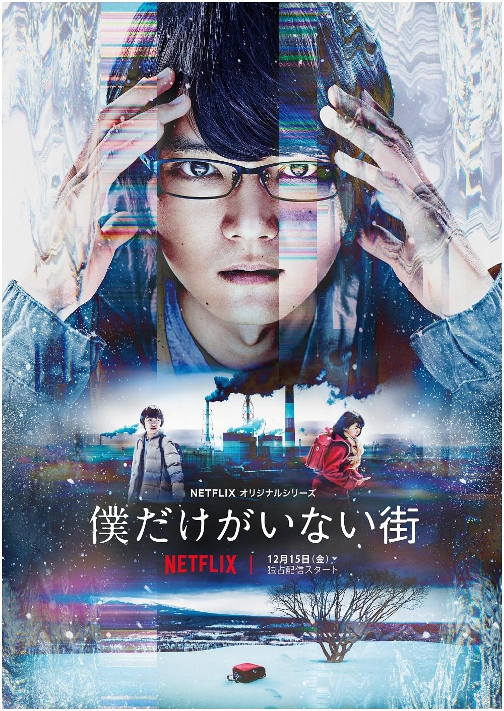 【画像】Netflixオリジナルドラマ『僕だけがいない街』キービジュアル