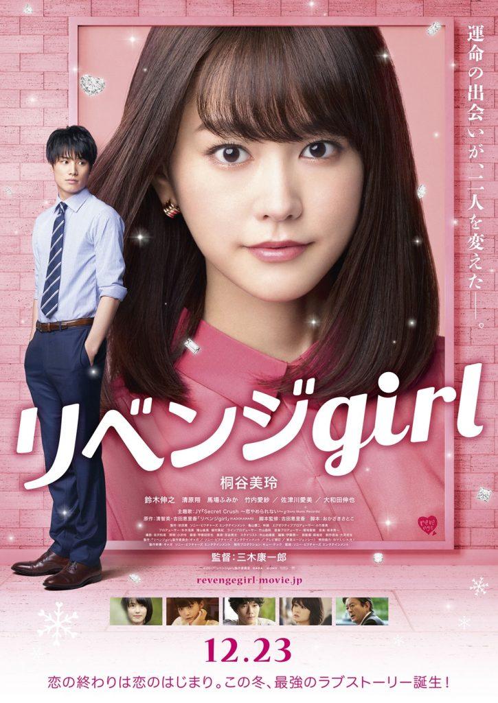 【画像】映画『リベンジgirl』ポスタービジュアル