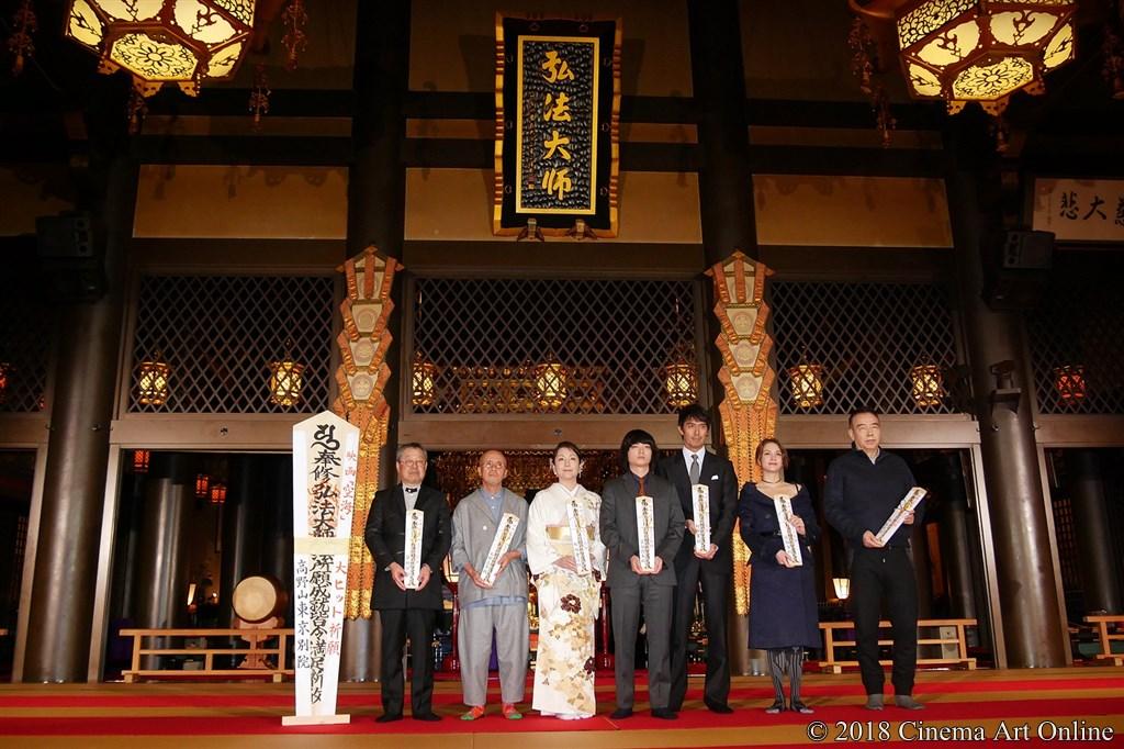 【写真】映画『空海 ―KU-KAI―美しき王妃の謎』完成報告&大ヒット祈願