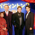 映画『パディントン2』ジャパンプレミアレッドカーペット