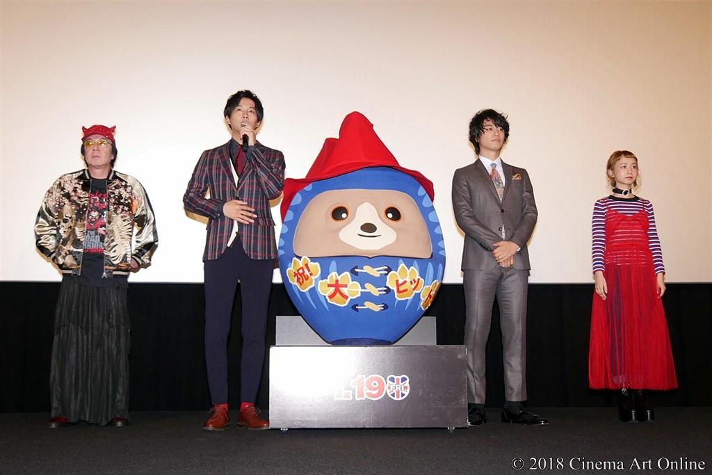 【写真】映画『パディントン2』公開記念舞台挨拶「祝!大ヒット!」