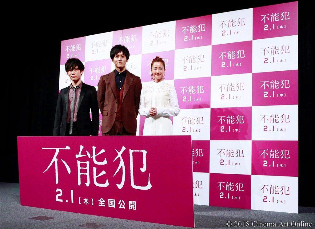 【写真】 映画『不能犯』公開直前イベント