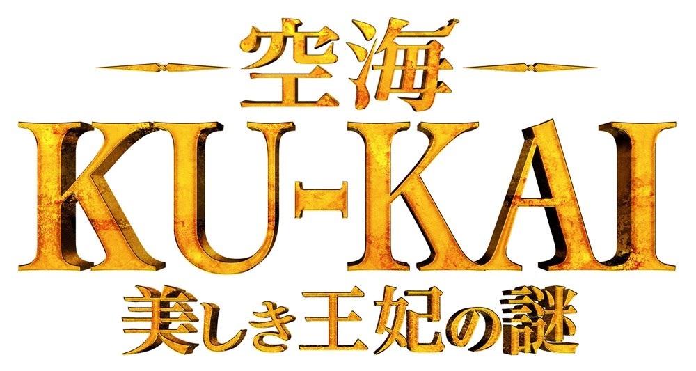 映画『空海 ―KU-KAI― 美しき王妃の謎』