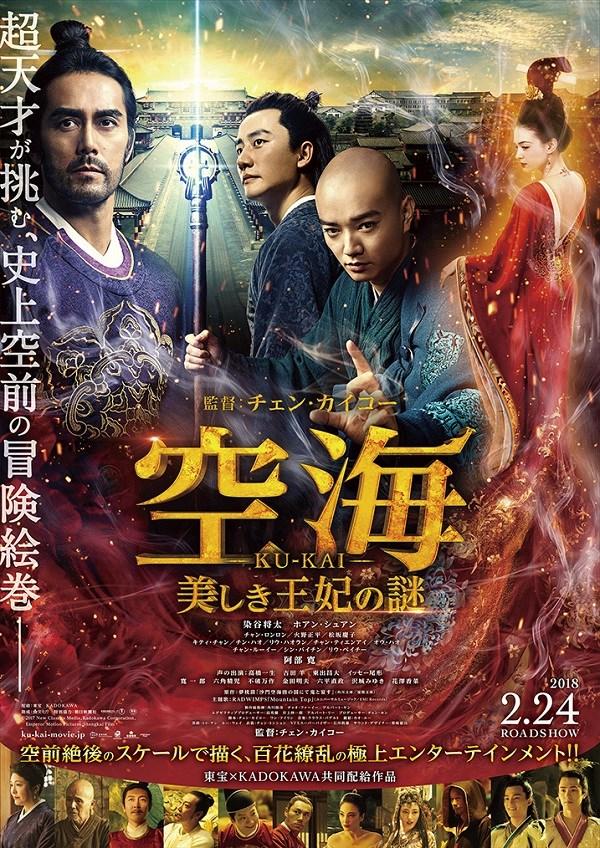 【画像】映画『空海 ―KU-KAI― 美しき王妃の謎』ポスタービジュアル3