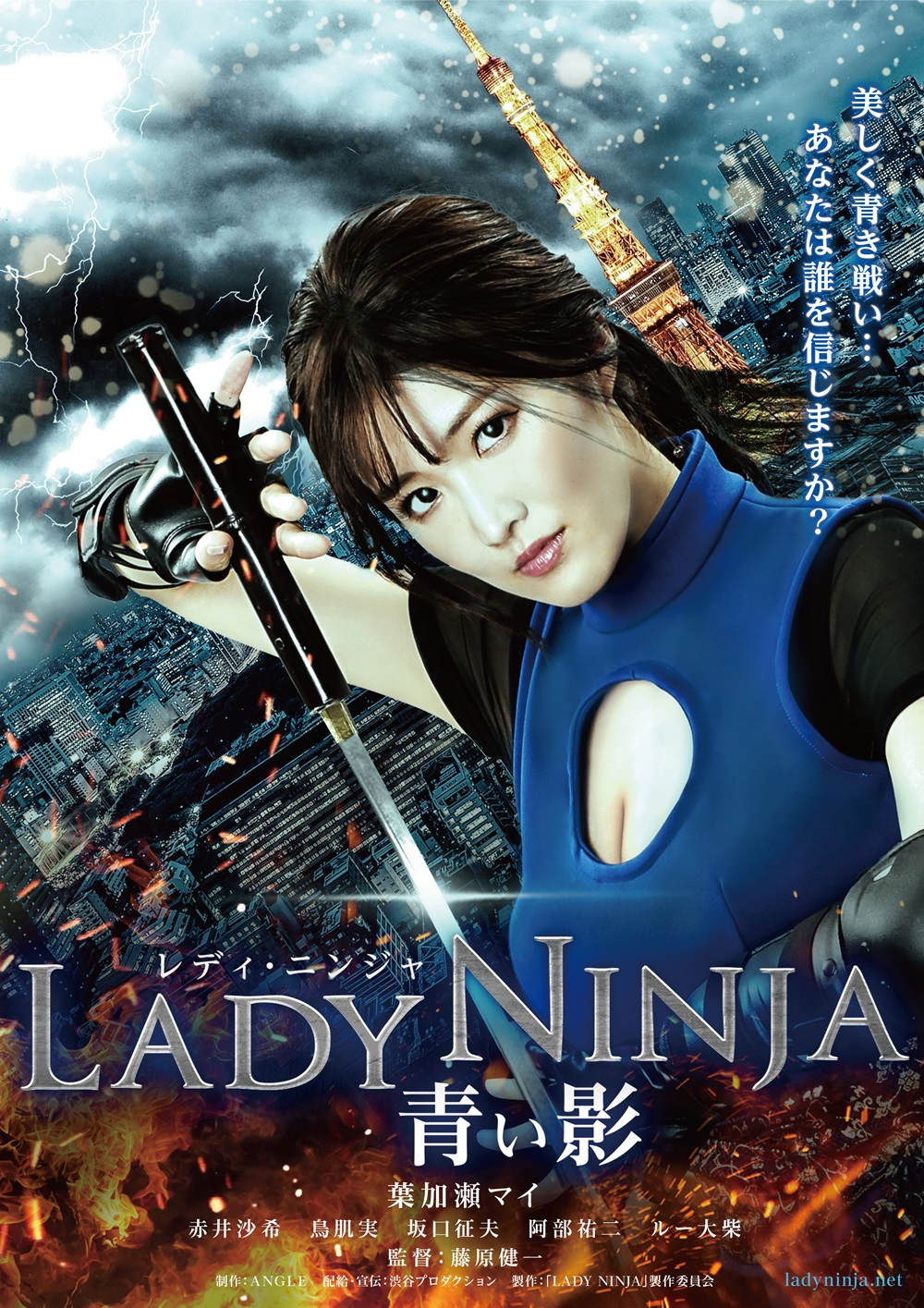 【画像】映画『LADY NINJA 〜青い影〜』ポスタービジュアル