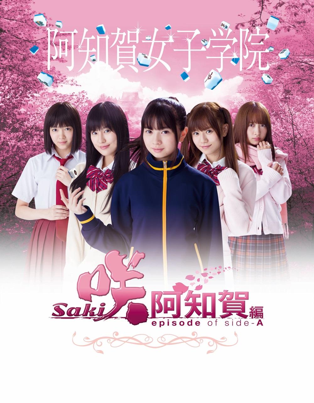 【画像】映画『咲-Saki-阿知賀編 episode of side-A』ポスタービジュアル