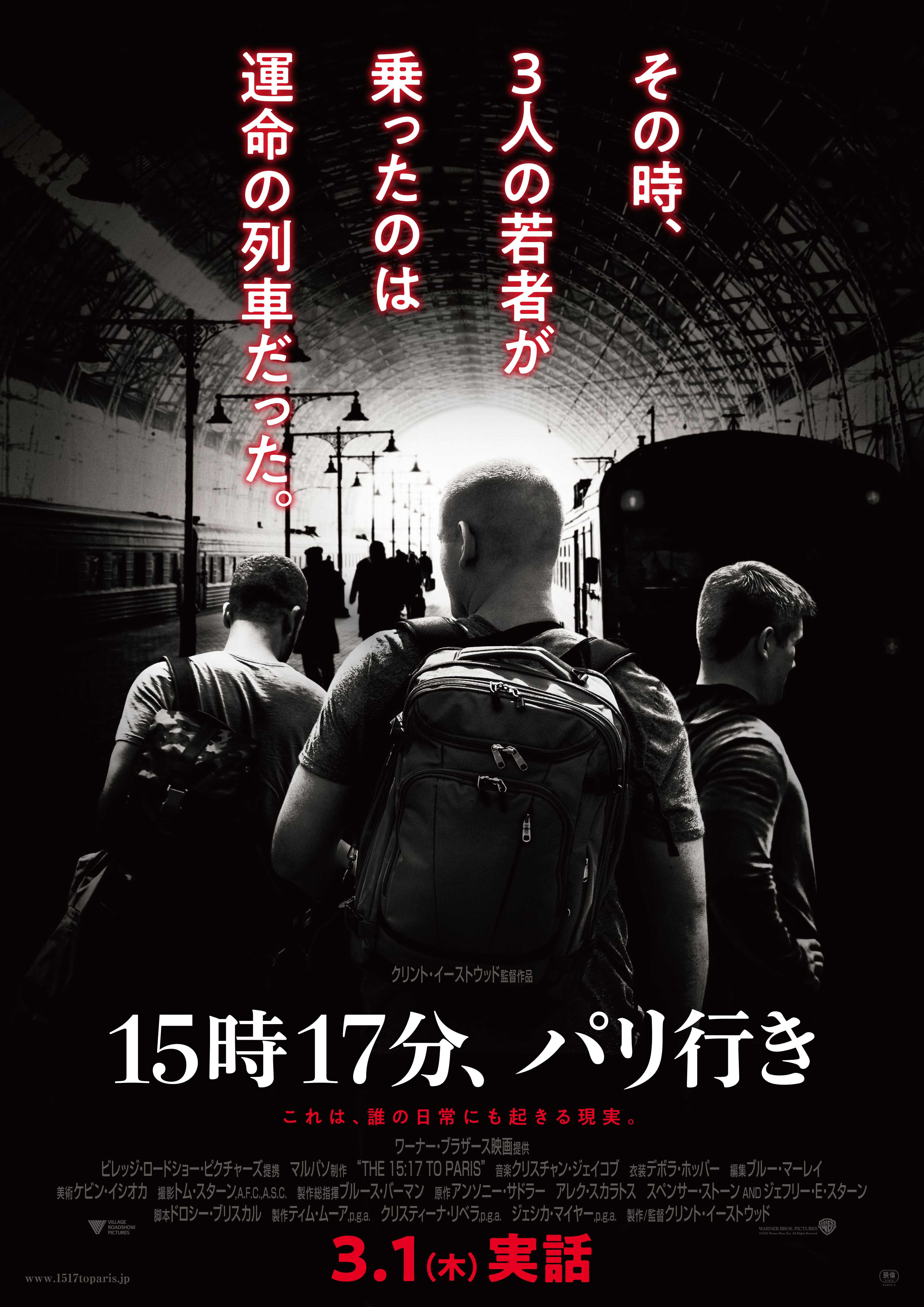 【画像】映画『15時17分、パリ行き』(原題: THE 15:17 TO PARIS)ポスタービジュアル
