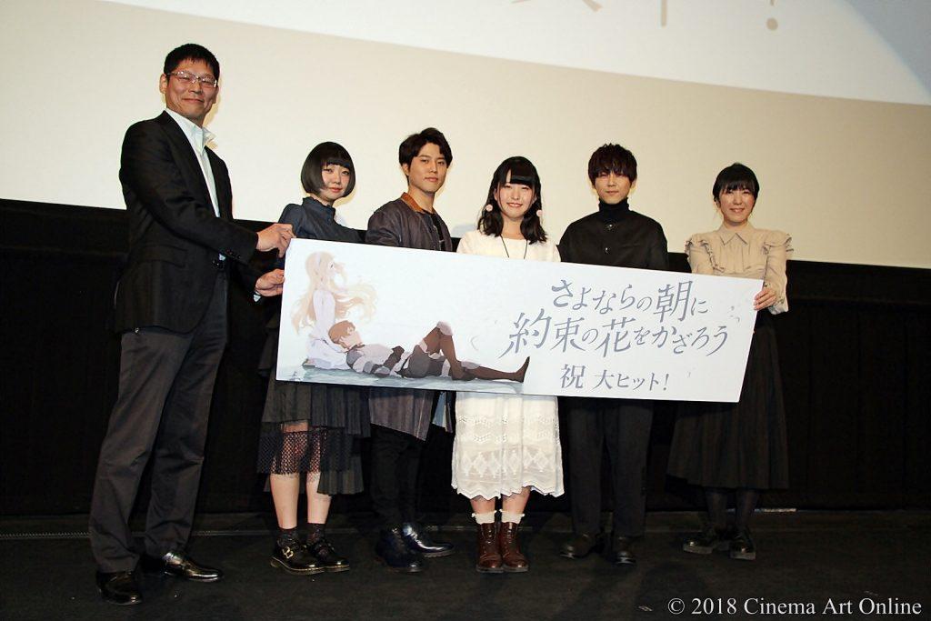 【写真】映画『さよならの朝に約束の花をかざろう』公開初日舞台挨拶
