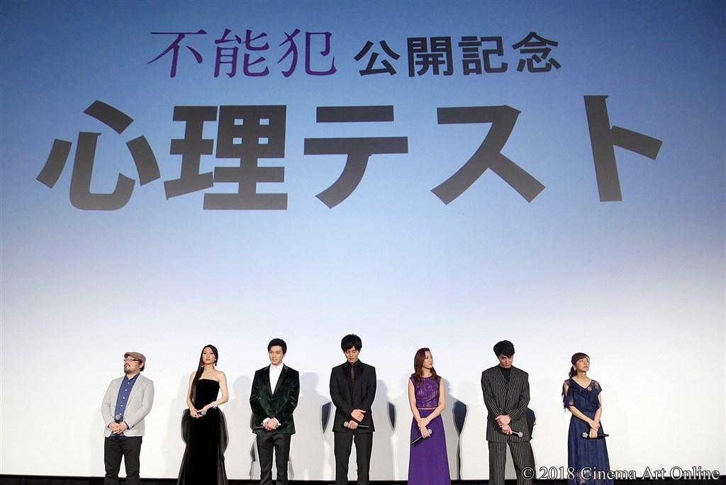 【写真】映画『不能犯』公開初日舞挨拶「心理テスト」