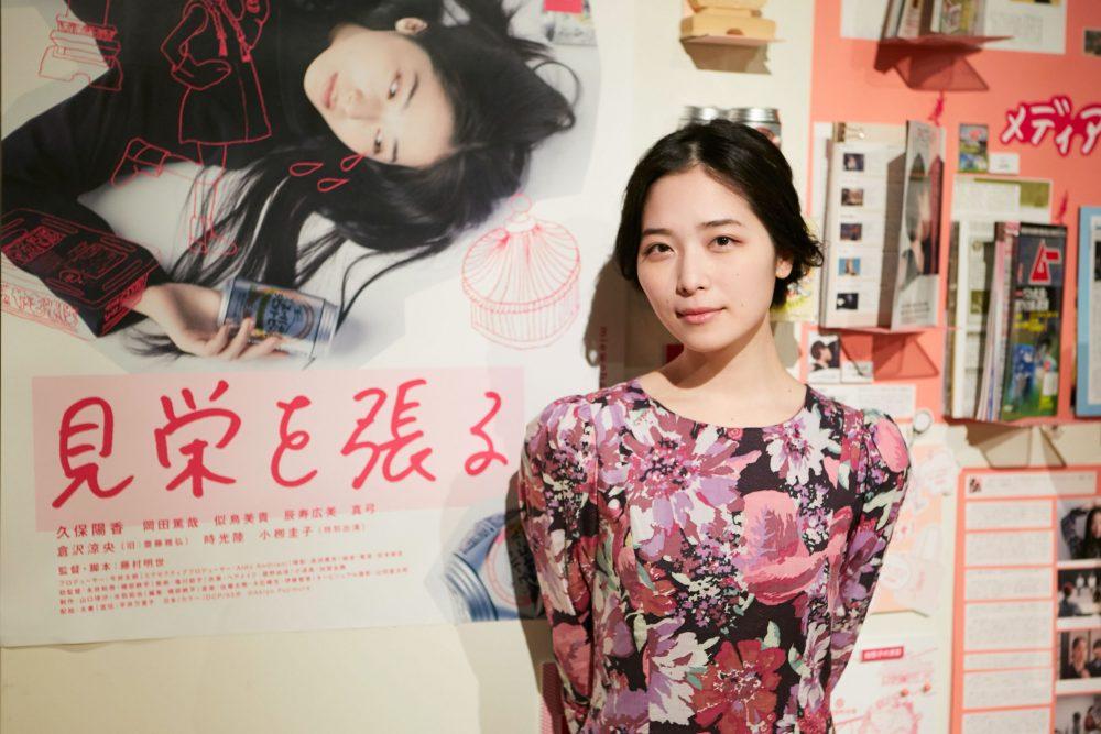 【写真】映画『見栄を張る』藤村明世監督&久保陽香インタビュー
