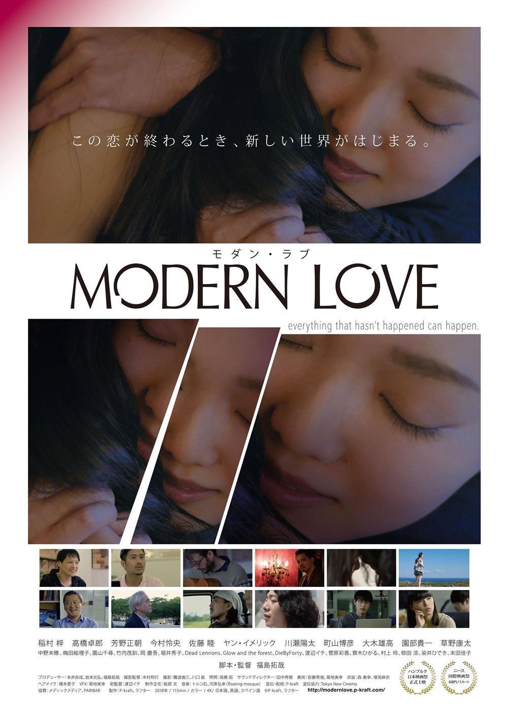 【画像】映画『モダン・ラブ』(MORDEN LOVE) ポスタービジュアル