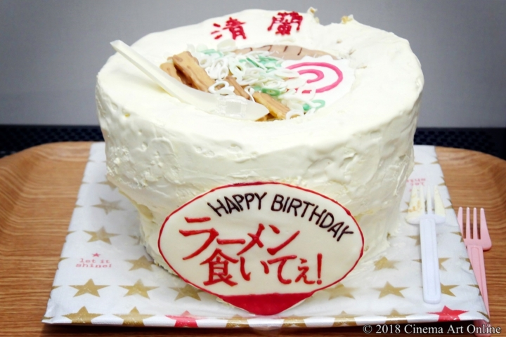 【写真】映画『ラーメン食いてぇ!』清蘭特性 バースデーケーキ