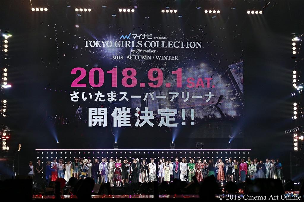 【写真】マイナビ presents TGC 2018 A/W 2018.9.1 さいたまスーパーアリーナ 開催決定!!