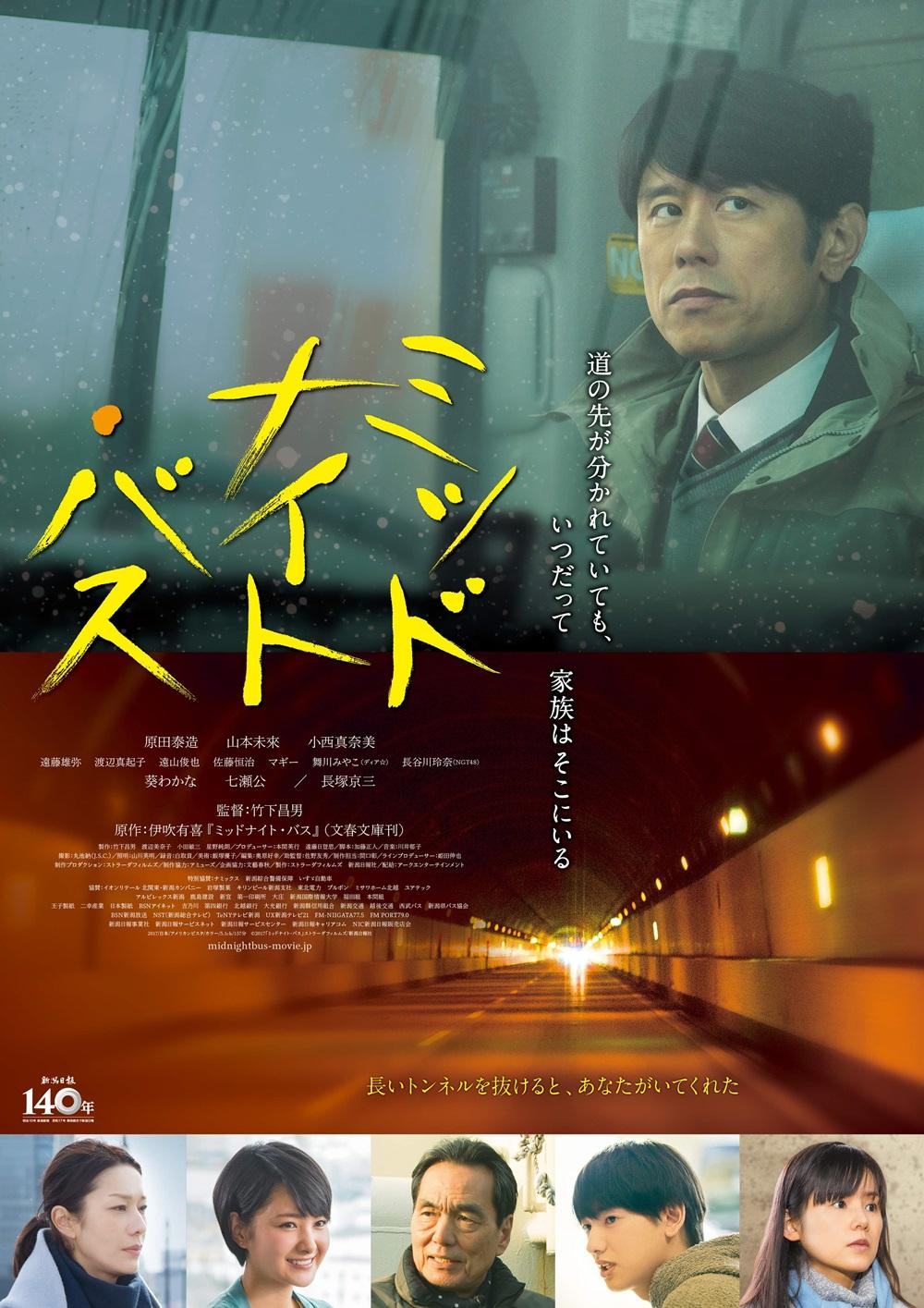 【画像】映画『ミッドナイトバス』ポスタービジュアル