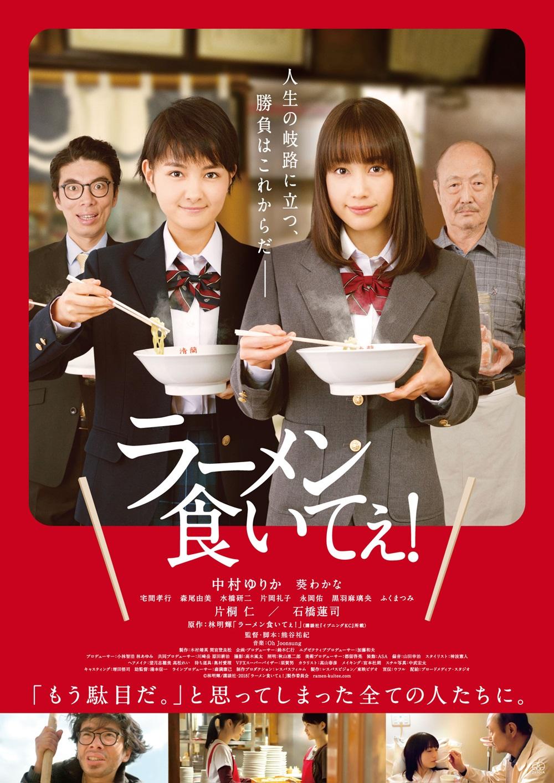【画像】映画『ラーメン食いてぇ!』ポスタービジュアル