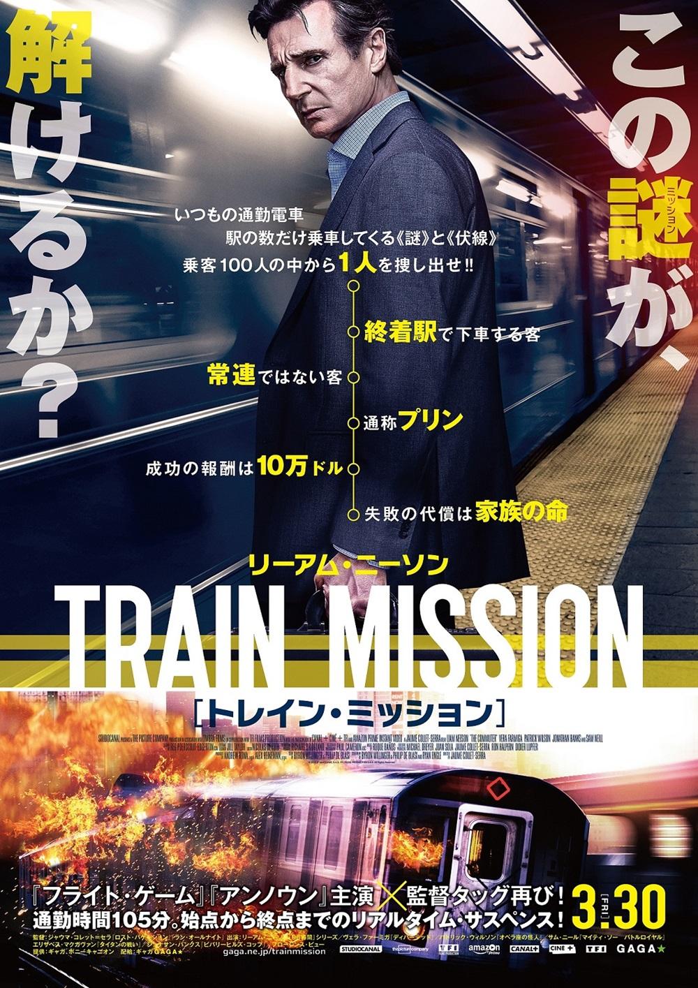 【画像】映画『トレイン・ミッション』ポスタービジュアル