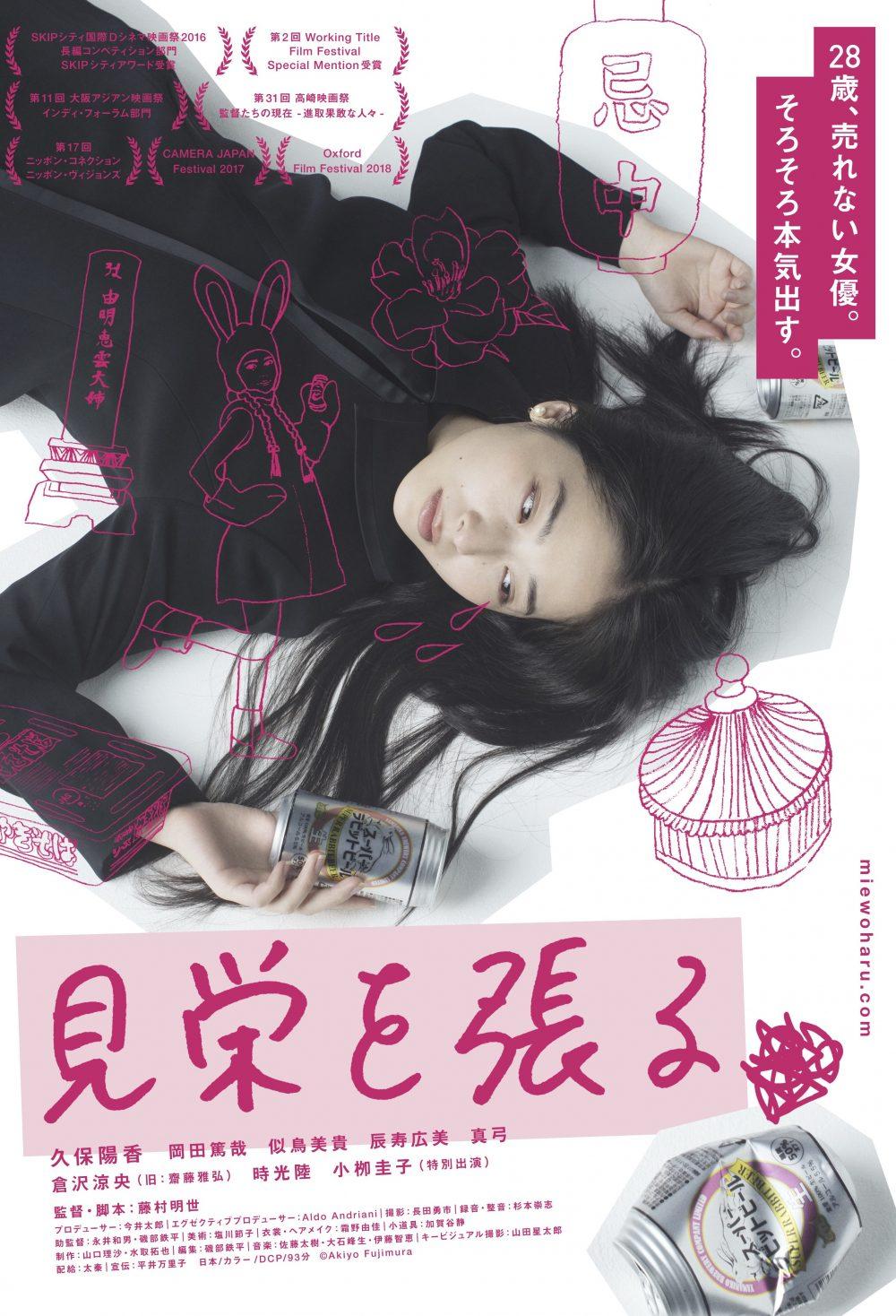 【画像】映画『見栄を張る』ポスタービジュアル