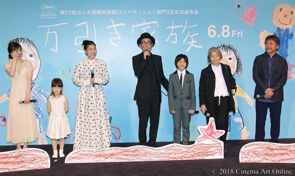 【写真】映画『万引き家族』完成披露試写会舞台挨拶