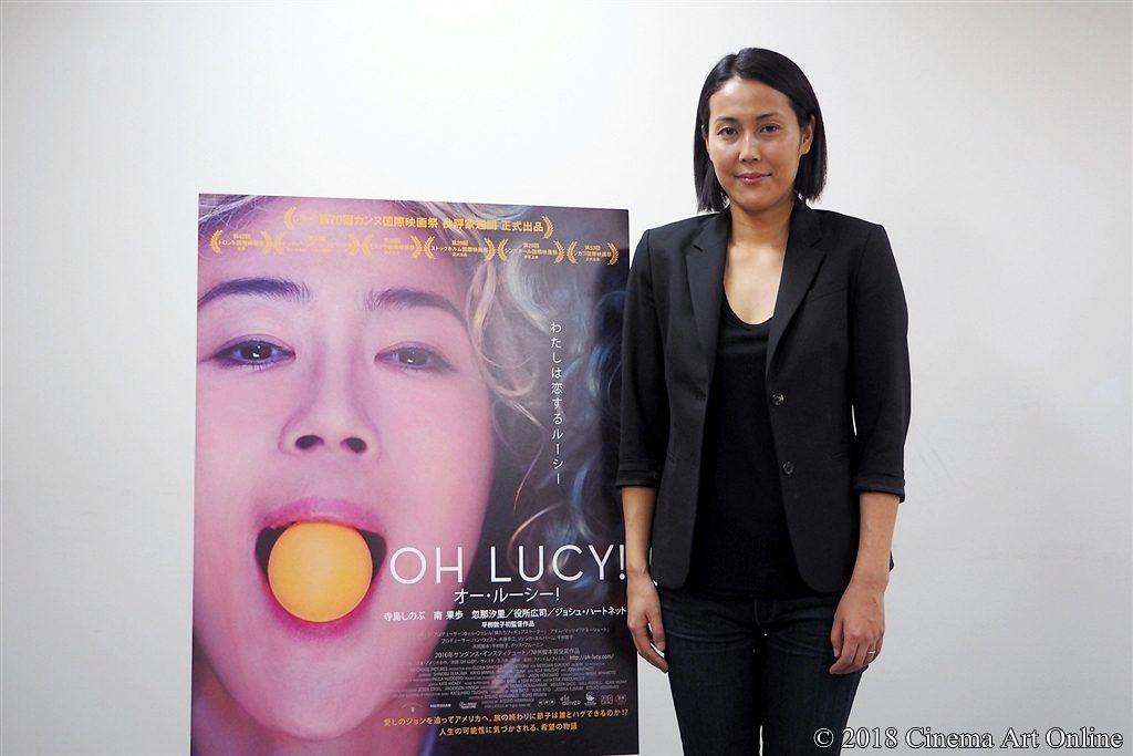 【写真】映画『オー・ルーシー!』平栁敦子監督インタビュー