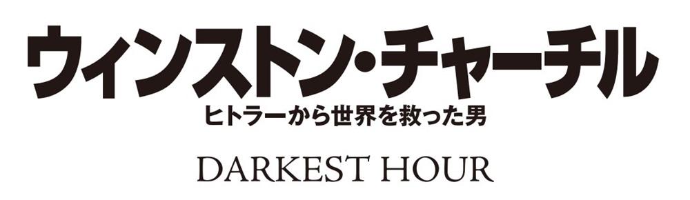 映画『ウィンストン・チャーチル/ヒトラーから世界を救った男』(Darkest Hour)