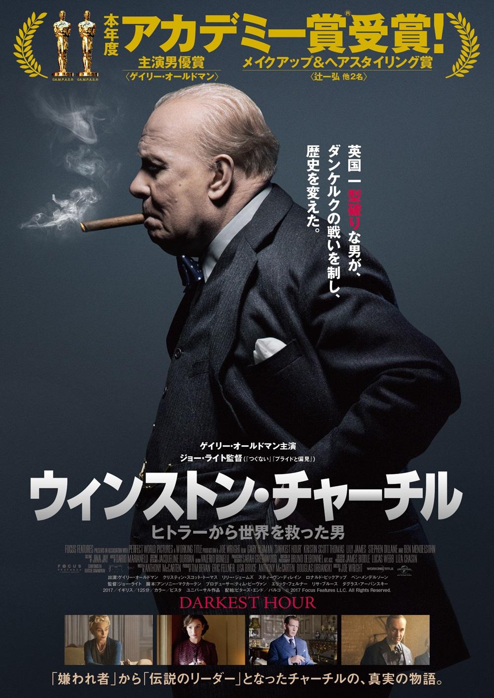 【画像】映画『ウィンストン・チャーチル/ヒトラーから世界を救った男』(Darkest Hour) ポスタービジュアル