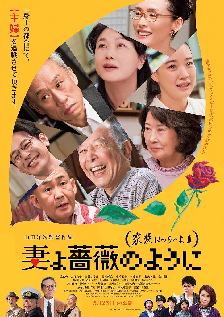 【画像】映画『妻よ薔薇のように 家族はつらいよⅢ』ポスタービジュアル