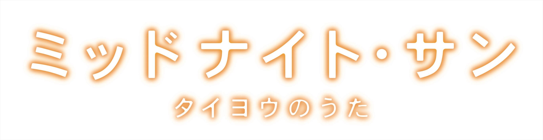 映画『ミッドナイト・サン ~タイヨウのうた~』