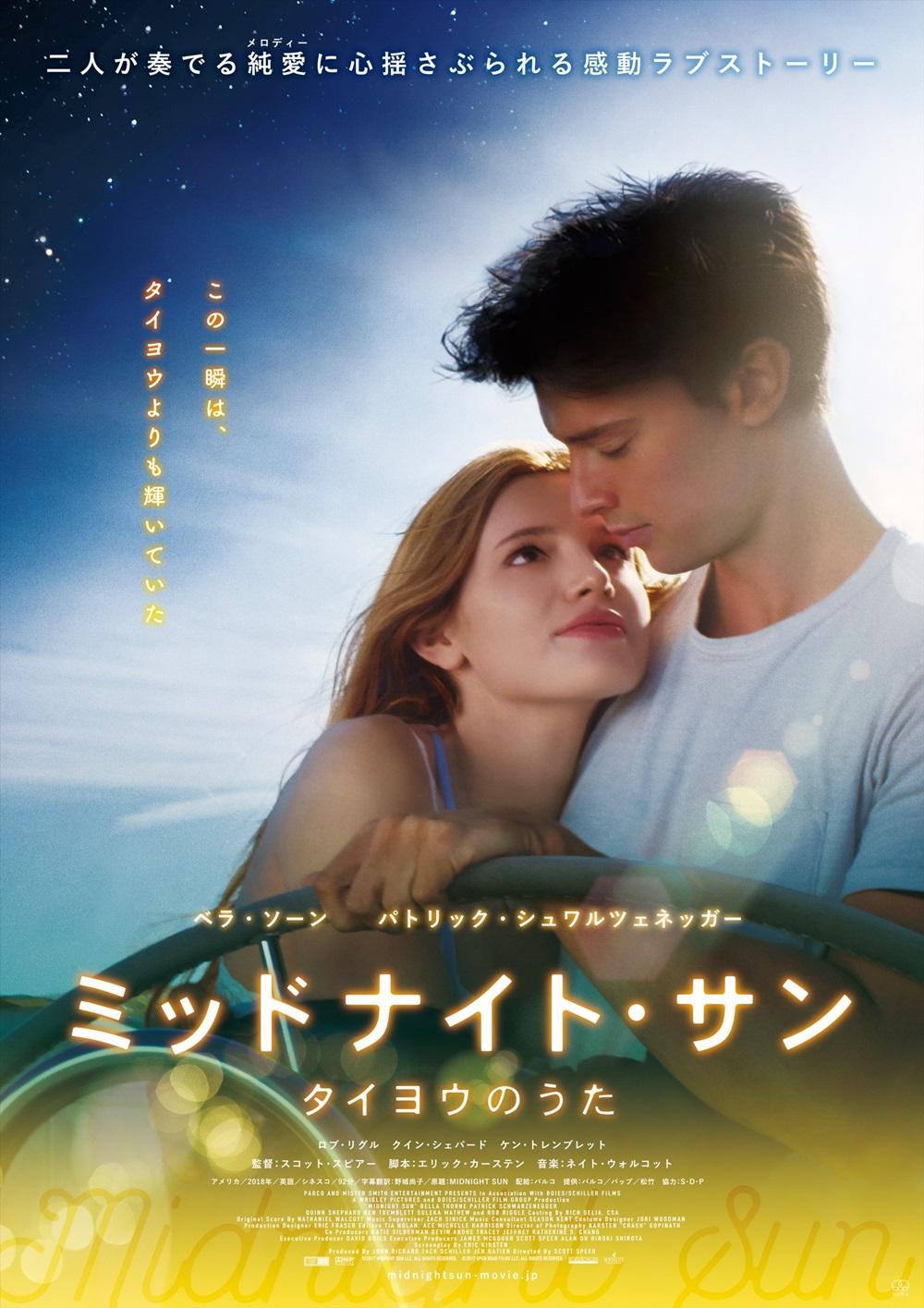 【画像】映画『ミッドナイト・サン ~タイヨウのうた~』ポスタービジュアル