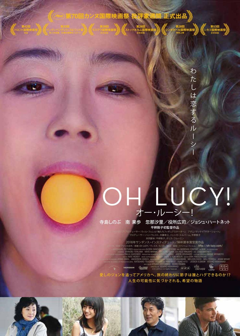 【画像】映画『オー・ルーシー!』ポスタービジュアル