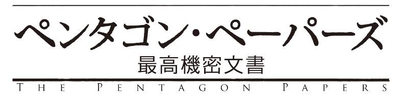 【画像】映画『ペンタゴン・ペーパーズ/最高機密文書』(The Post)