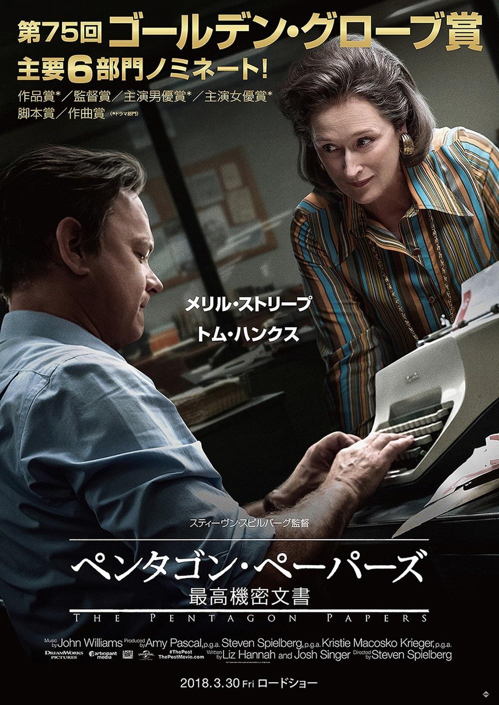【画像】映画『ペンタゴン・ペーパーズ/最高機密文書』(The Post) ポスタービジュアル