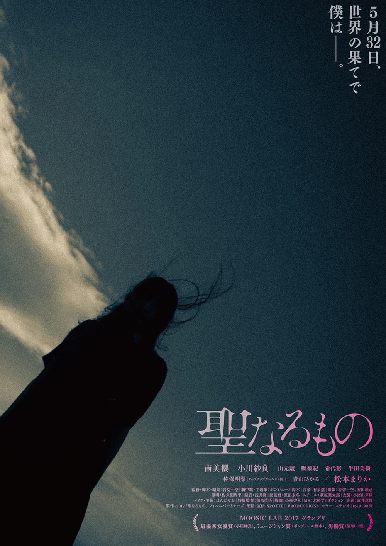 【画像】映画『聖なるもの』ポスタービジュアル