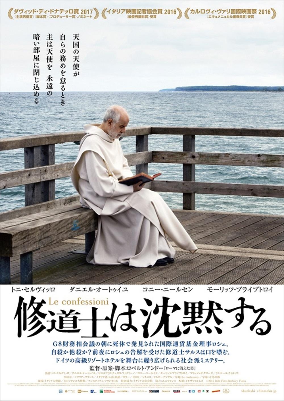 【画像】映画『修道士は沈黙する』ポスタービジュアル
